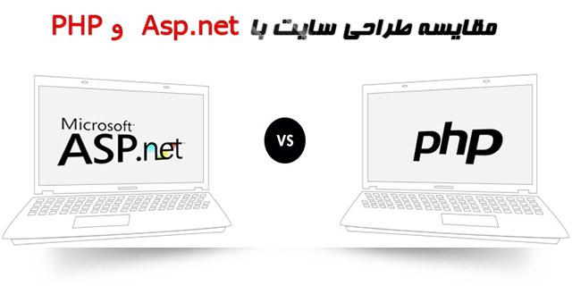 [عکس: asp.net-vs-php.jpg]