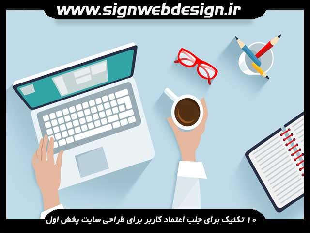 [عکس: 10-trust-web-site-design.jpg]