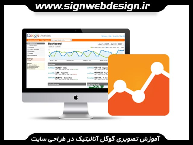 [عکس: Google-Analytics-website-design-2.jpg]
