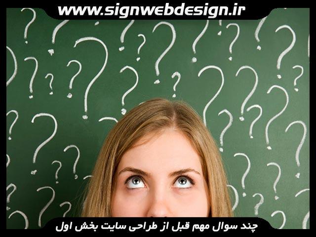 [عکس: important-questions-website.jpg]