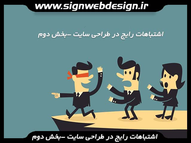 [تصویر:  mistake-website-design.jpg]