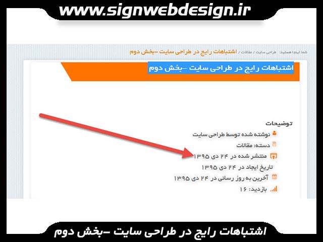 [تصویر:  mistake-website-design2.jpg]