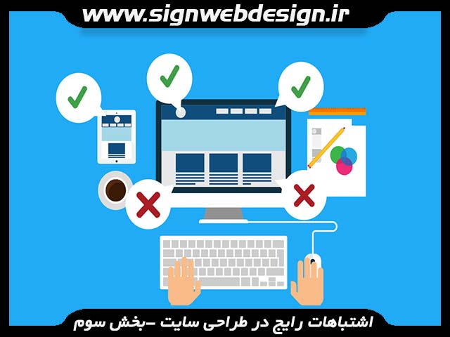[تصویر:  mistake-website-design3.jpg]