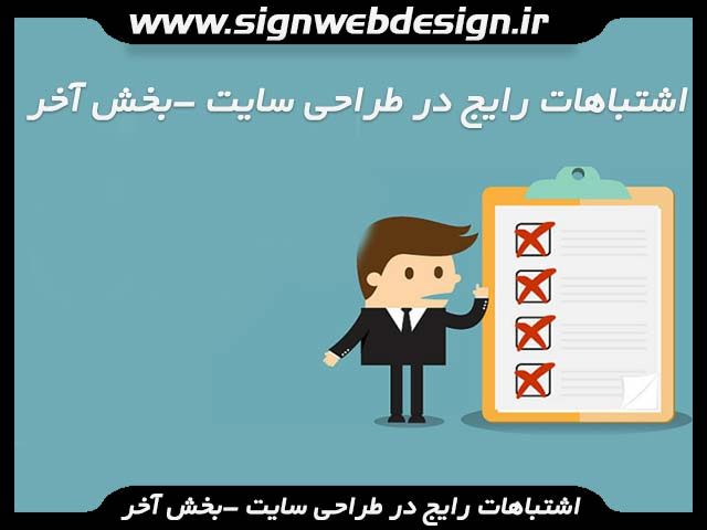 [عکس: mistake-website-design4.jpg]