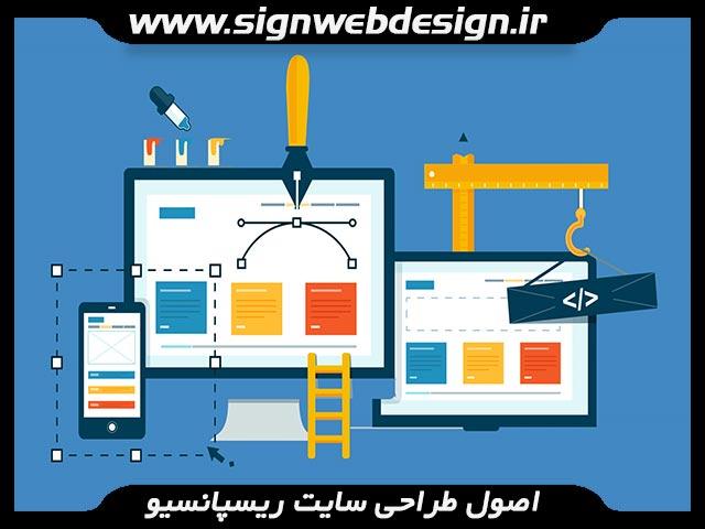 [عکس: responsive-website.jpg]