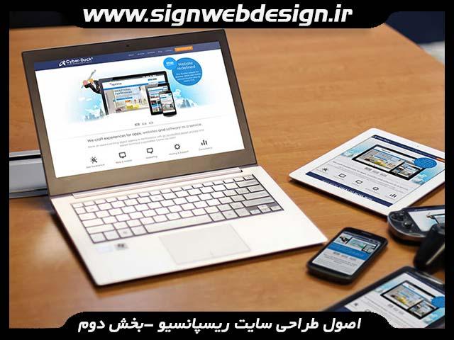 [تصویر:  responsive-website2.jpg]
