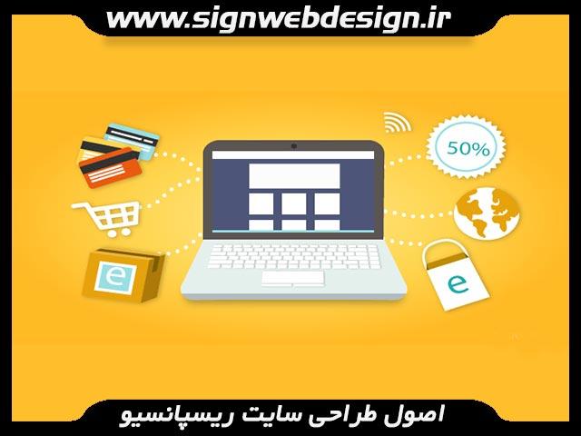 [عکس: successful-website-design.jpg]
