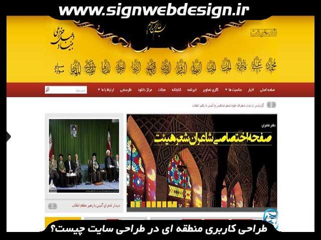 [تصویر:  ui-web-site-iran.jpg]