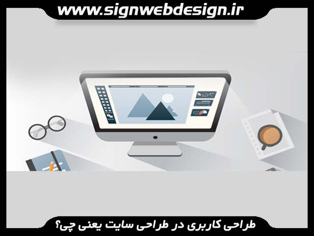 [عکس: ui-website-design.jpg]