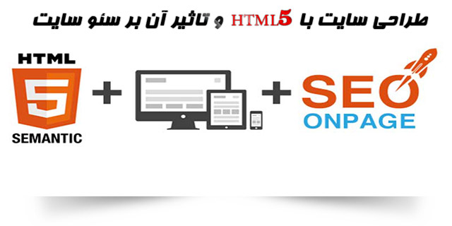 html5-and-seo-site.jpg