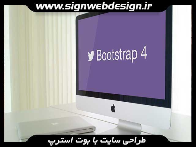 [عکس: bootstrap-webdesign.jpg]