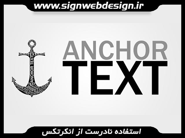 [عکس: fall-anchor-text.jpg]