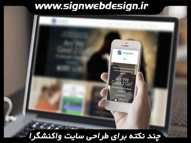 [عکس: Responsive-Web-Design.jpg]