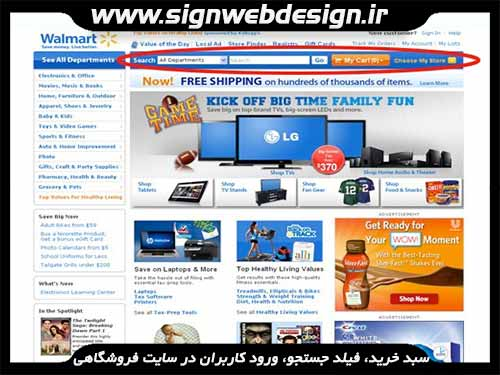[عکس: Shopping-Cart-Login-Box-and-Search-Box.jpg]