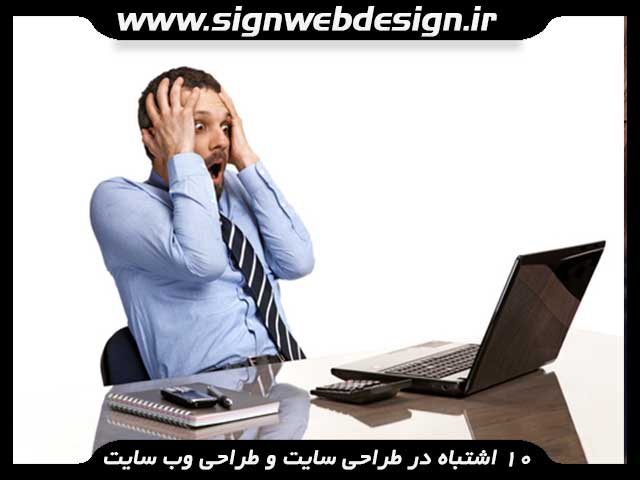 [عکس: mistake-website-design.jpg]