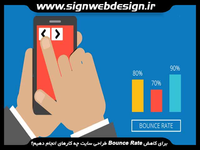 [عکس: Bounce-Rate-webdesign.jpg]