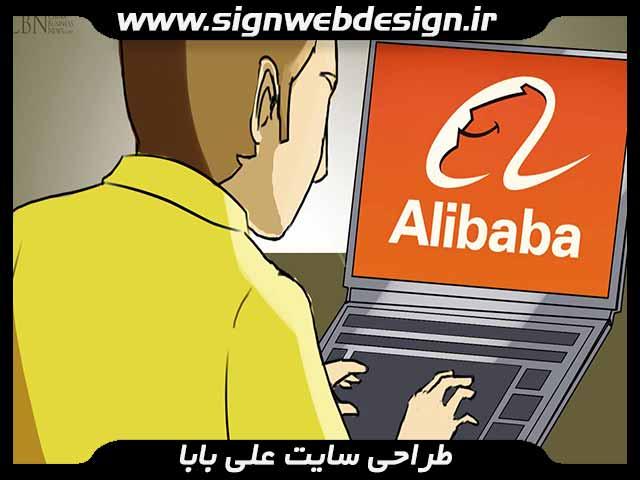 [تصویر:  alibaba-website.jpg]