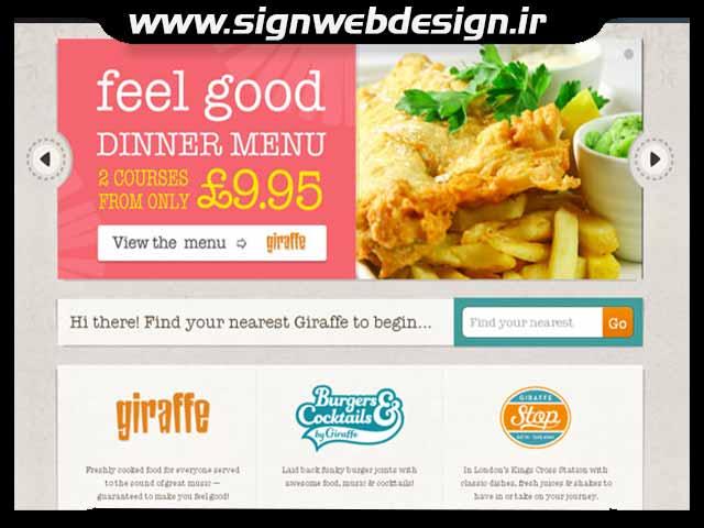 [عکس: restaurant-website-design.jpg]