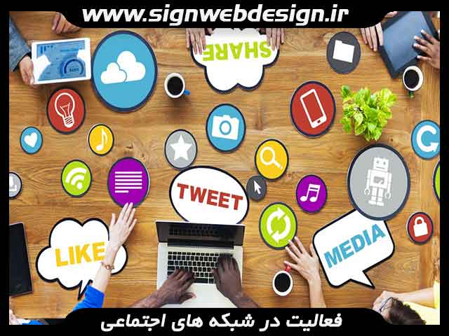 [تصویر:  social-networking-websitedesign.jpg]