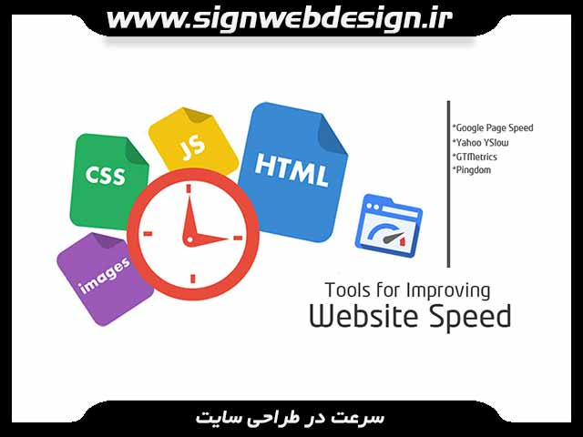 [عکس: speed-websitedesign.jpg]