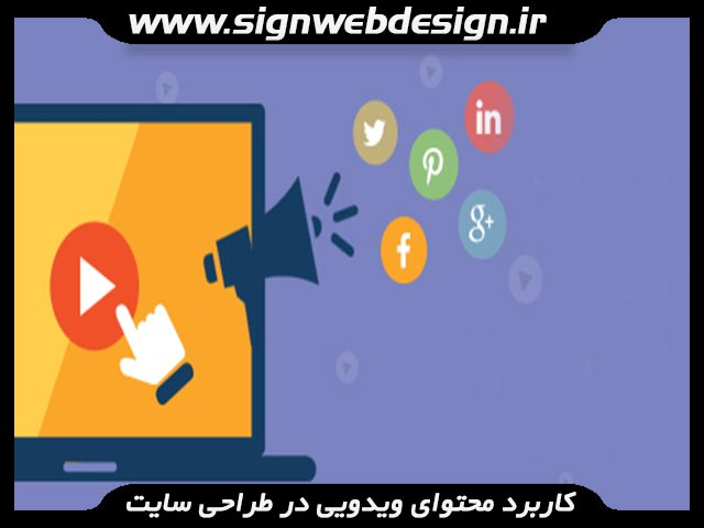[عکس: website-video-marketing.jpg]