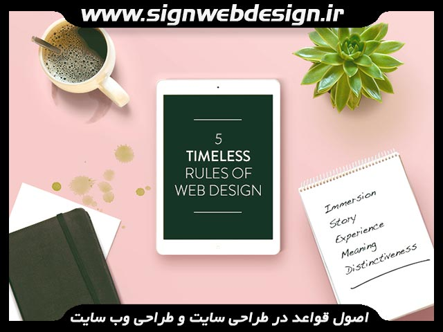 [تصویر:  rules-web-design.jpg]