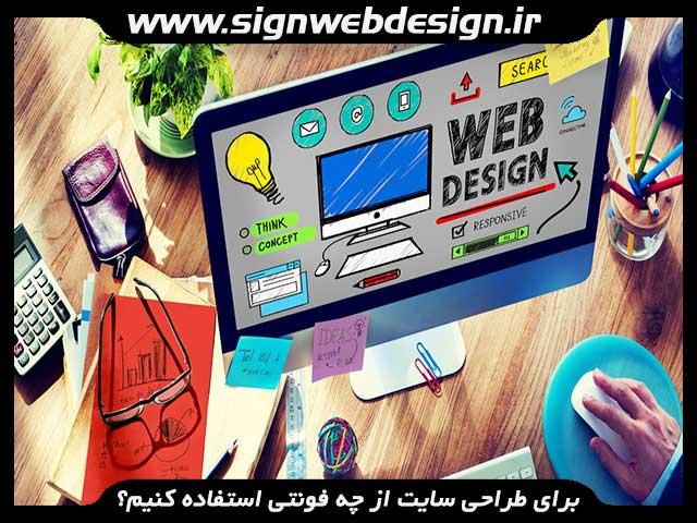 [عکس: web-site-design-font.jpg]