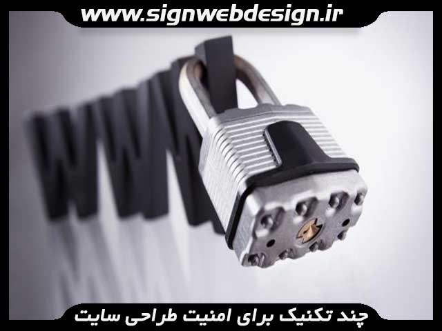 [عکس: security-website-design.jpg]