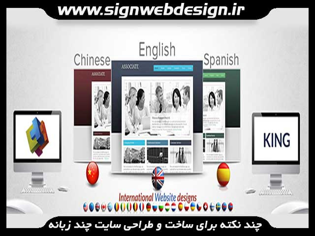[عکس: web-site-design-multi-language.jpg]