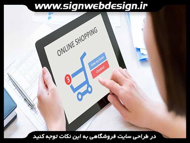 [عکس: webdesign-onlineshop.jpg]