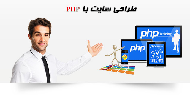 [تصویر:  php-website-designer.jpg]
