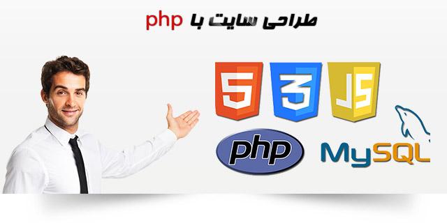 طراحی سایت با php