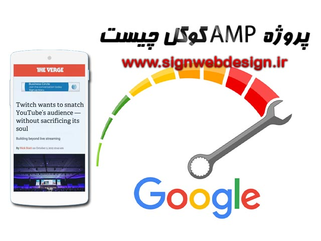 فريم ورك گوگل AMP  چيست؟