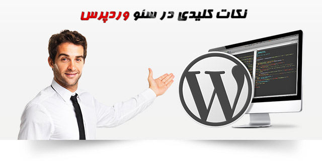 [عکس: seo-wordpress.jpg]