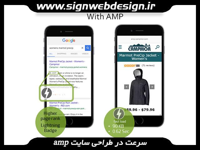 [عکس: amp-webdesign-speed.jpg]