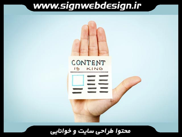 [عکس: content-in-Web-Design2.jpg]