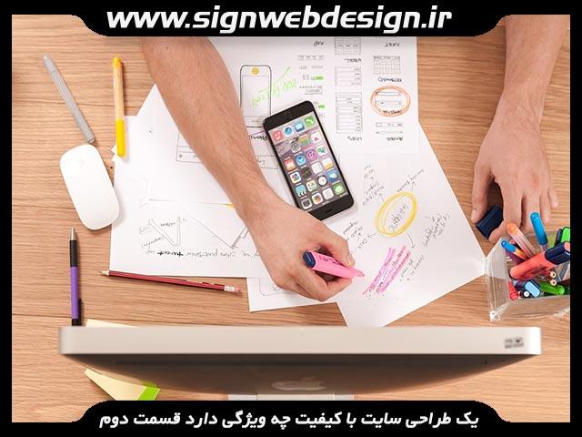 [عکس: quality-website-design2.jpg]
