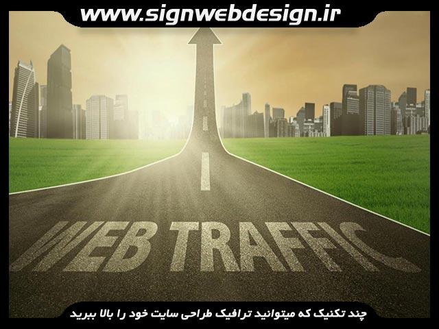 [عکس: traffic-site-webdesign.jpg]