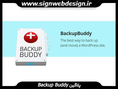 [عکس: BackupBuddy-wordpress-plugin.jpg]