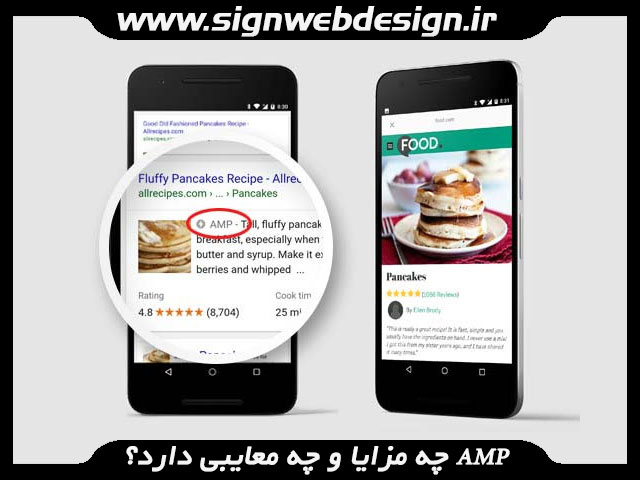[عکس: amp-site-design.jpg]