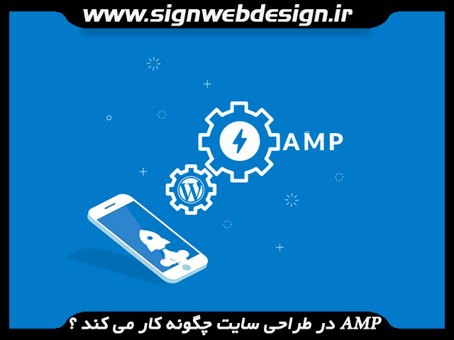 [عکس: amp-wordpress-site-design.jpg]