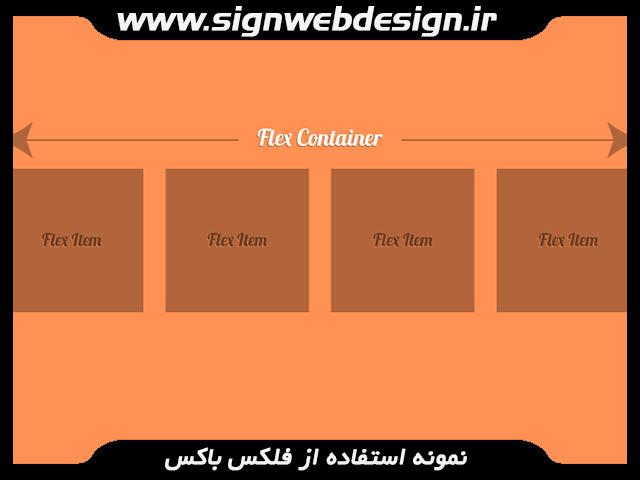 مزیت های استفاده از flexbox