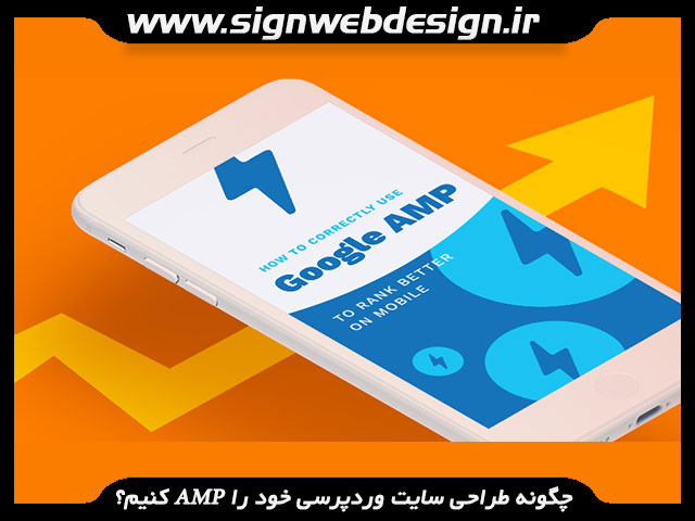 [عکس: how-to-wordpress-website-amp.jpg]