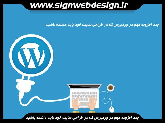[عکس: important-wordPress-plugins-website.jpg]