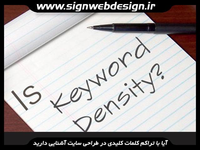 آیا با تراکم کلمات کلیدی در طراحی سایت آشنایی دارید