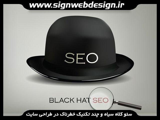 [عکس: seo-black-hat-and-website.jpg]