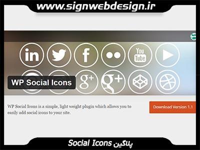 [عکس: social-icons-plugin-in-wordpress.jpg]