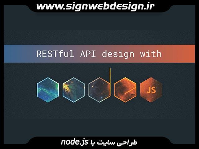 طراحی سایت با node.js