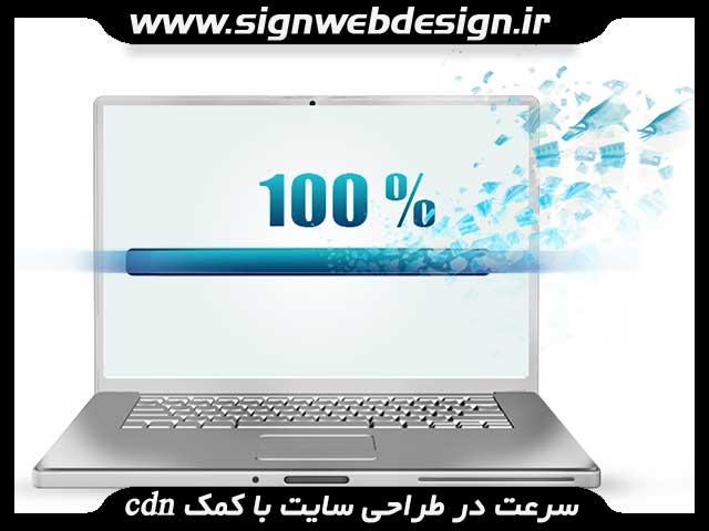 [تصویر:  cdn-speed-website-design.jpg]