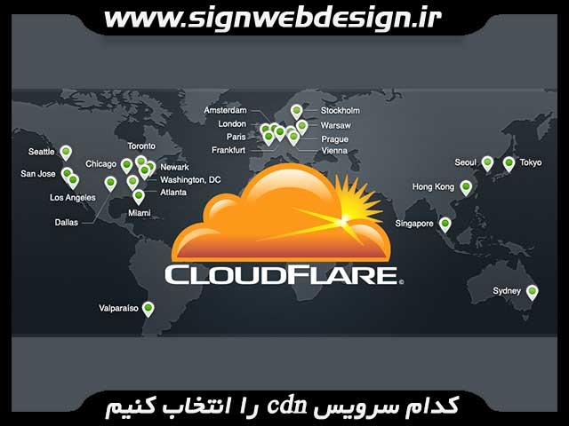 [تصویر:  choice-cdn-website-design.jpg]